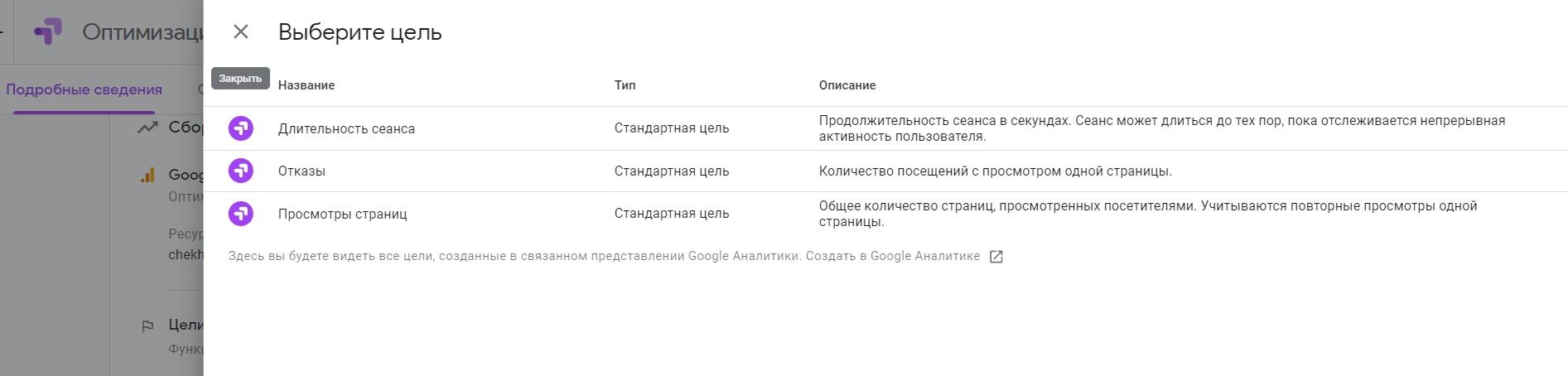 Настройка целей в Google Optimize