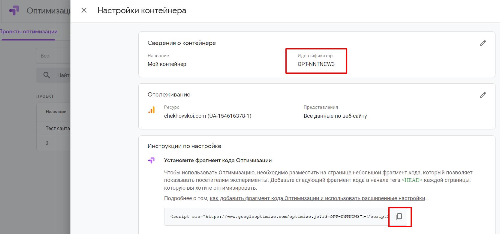 Настройки аккаунта Google Optimize