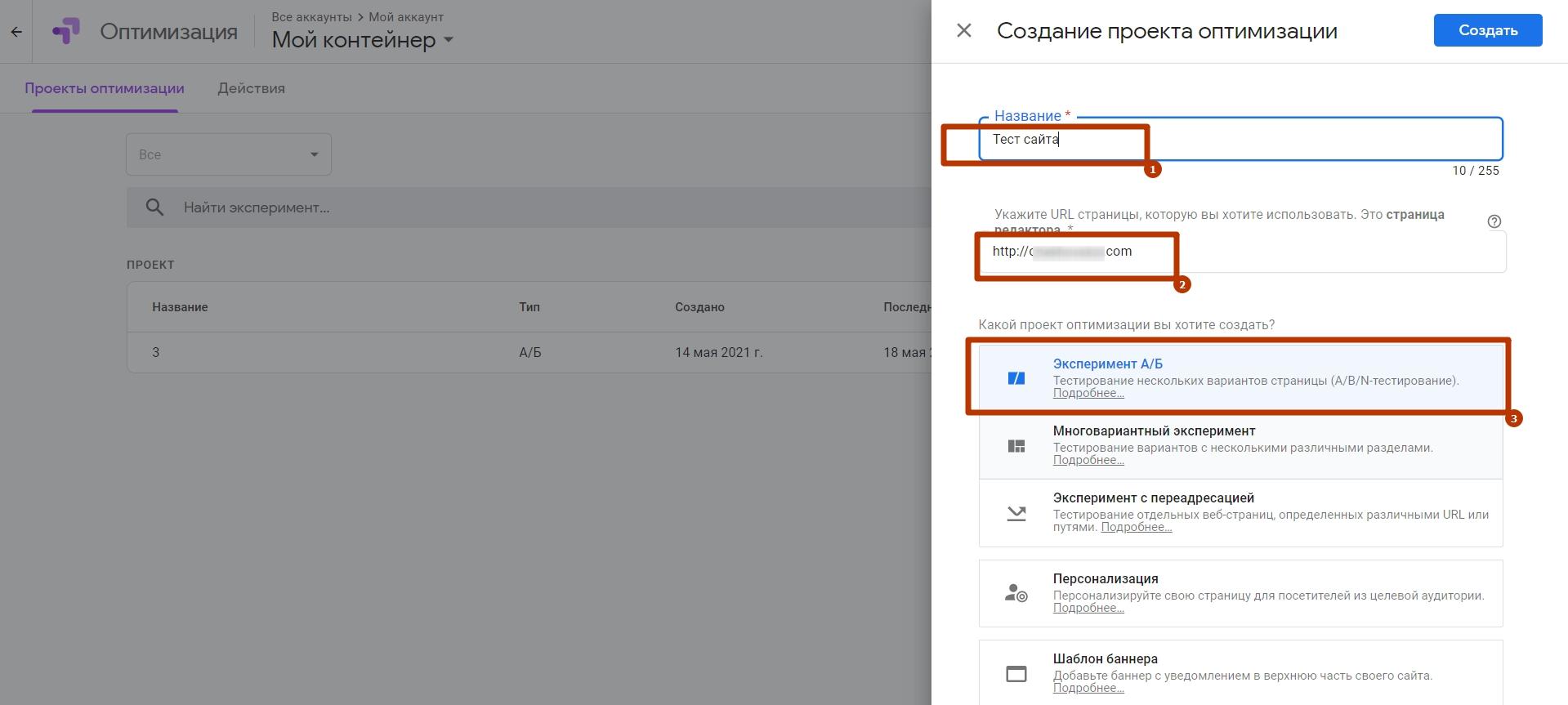 Выбираем нужный эксперимент в сервисе Google Optimize