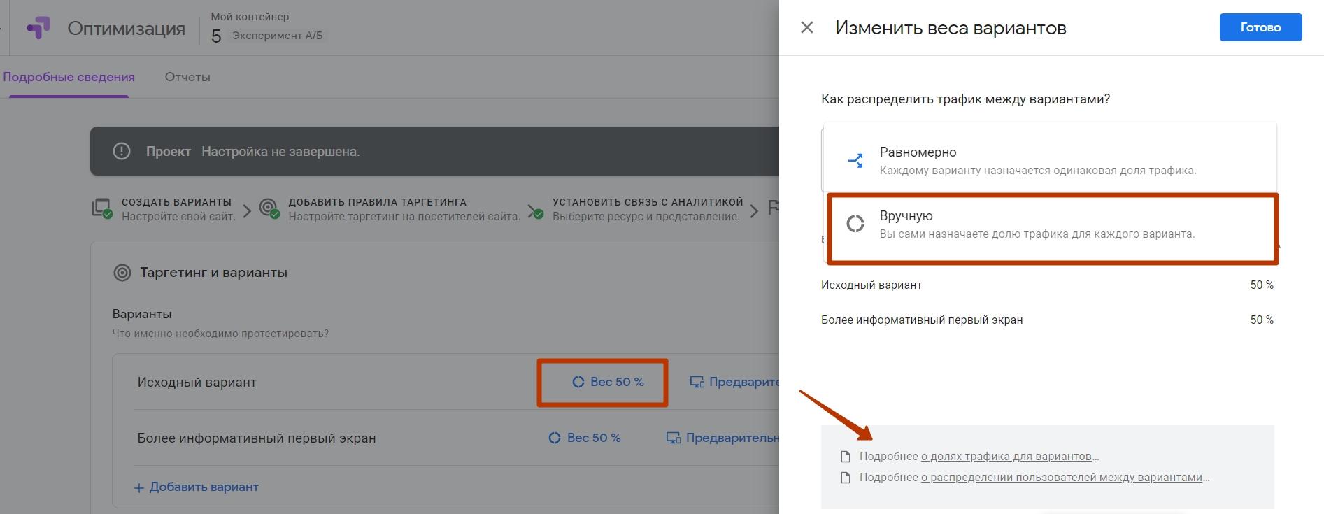 Создание вариантов страницы в Google Optimize