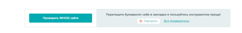 Букмарклер Be1.ru