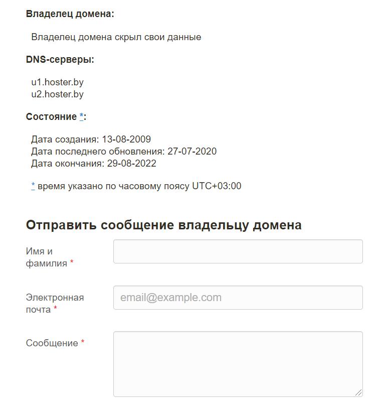 Форма связи с владельцем домена в результатах проверки