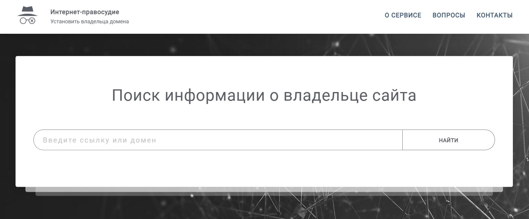 Интерфейс «Интернет-правосудия»