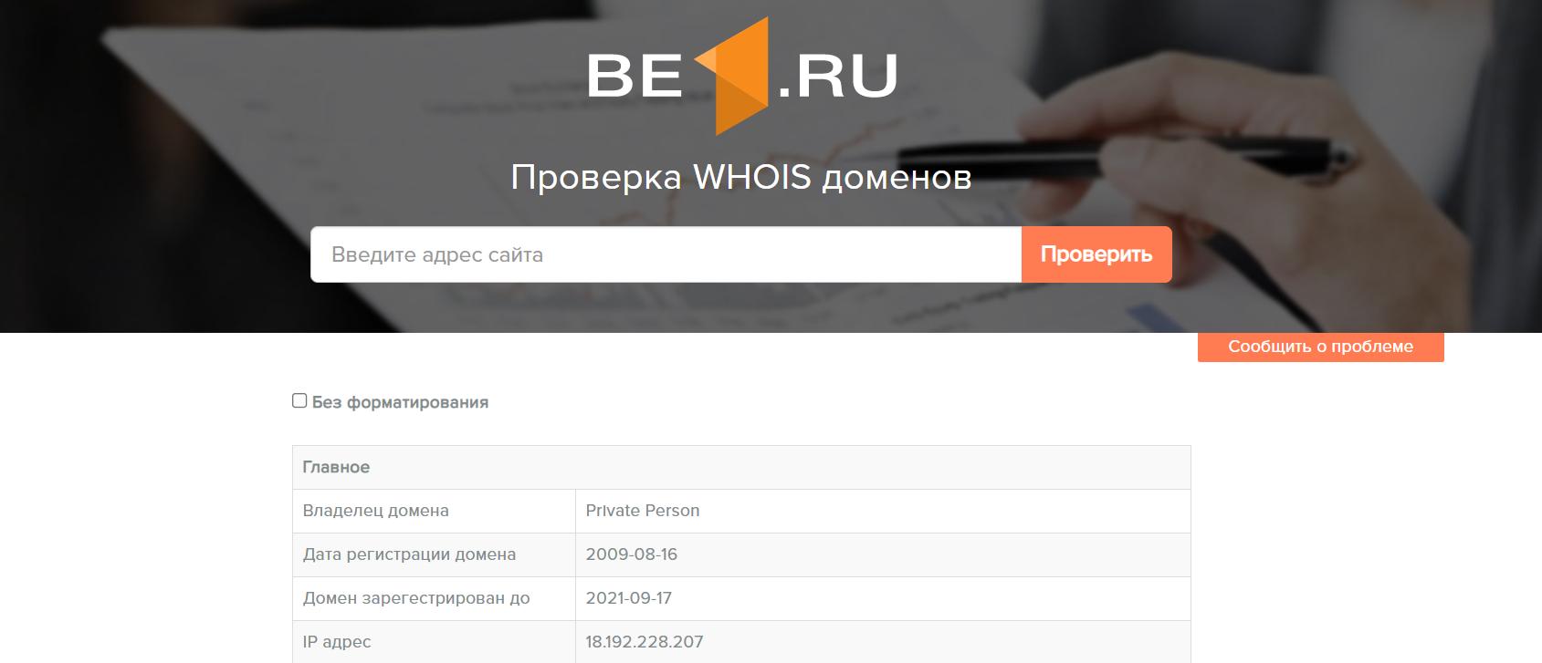 Интерфейс Whois–сервиса Be1.ru