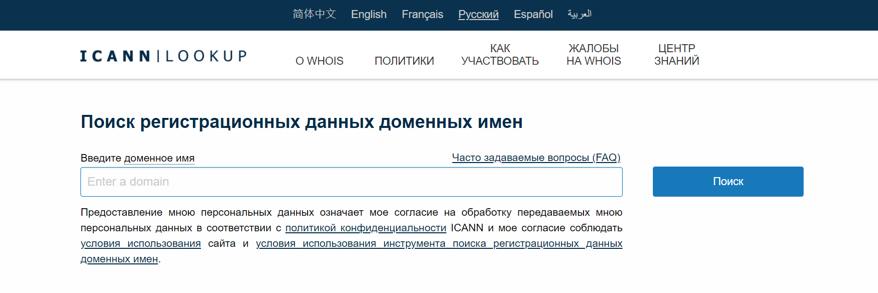 Интерфейс ICANN LOOKUP