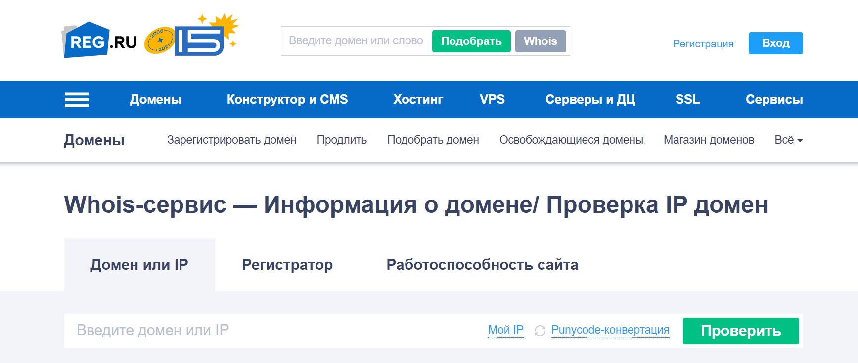 Интерфейс Whois–service REG.RU