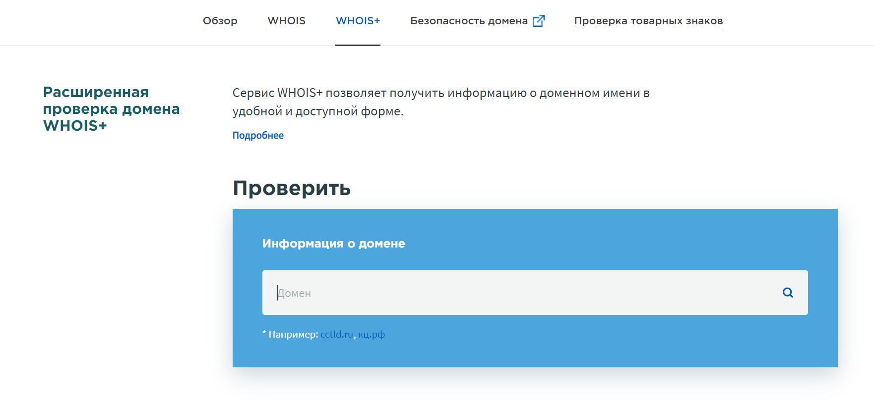 Интерфейс WHOIS+