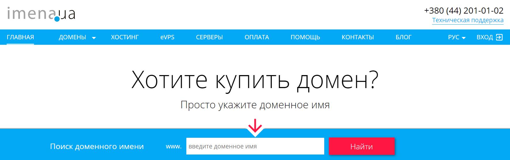 Интерфейс главной страницы IMENA.UA