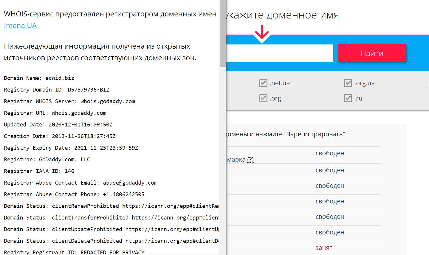 Образец данных WHOIS на сайте IMENA.UA