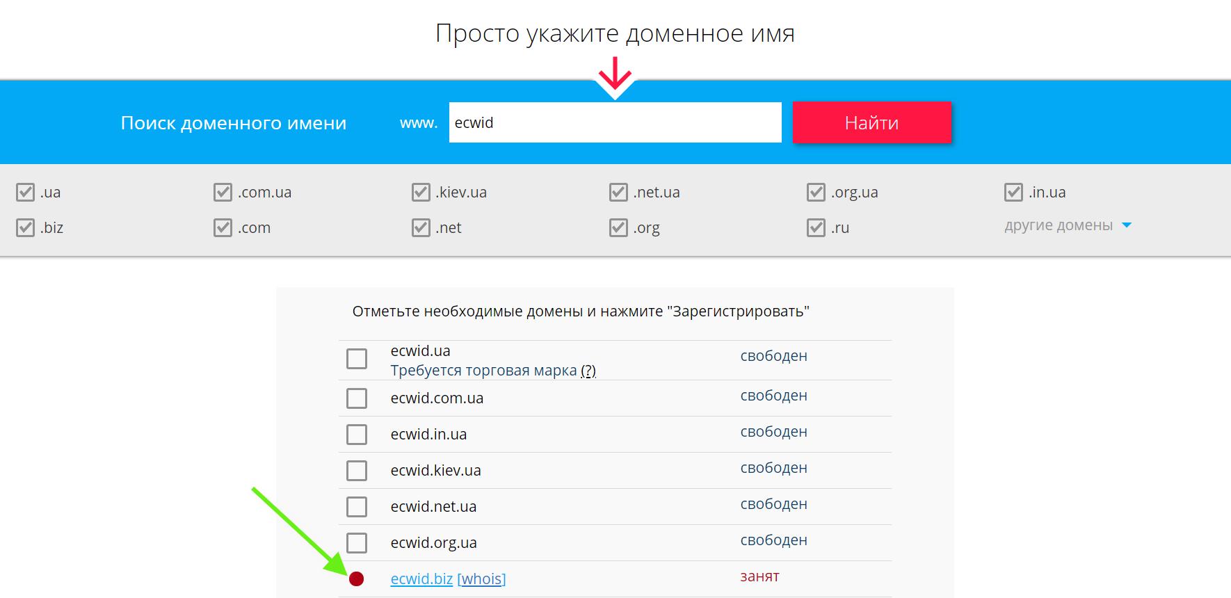 Пример проверки домена на IMENA.UA