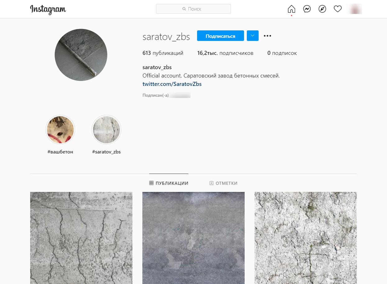 профиль Саратовского завода бетонных смесей
