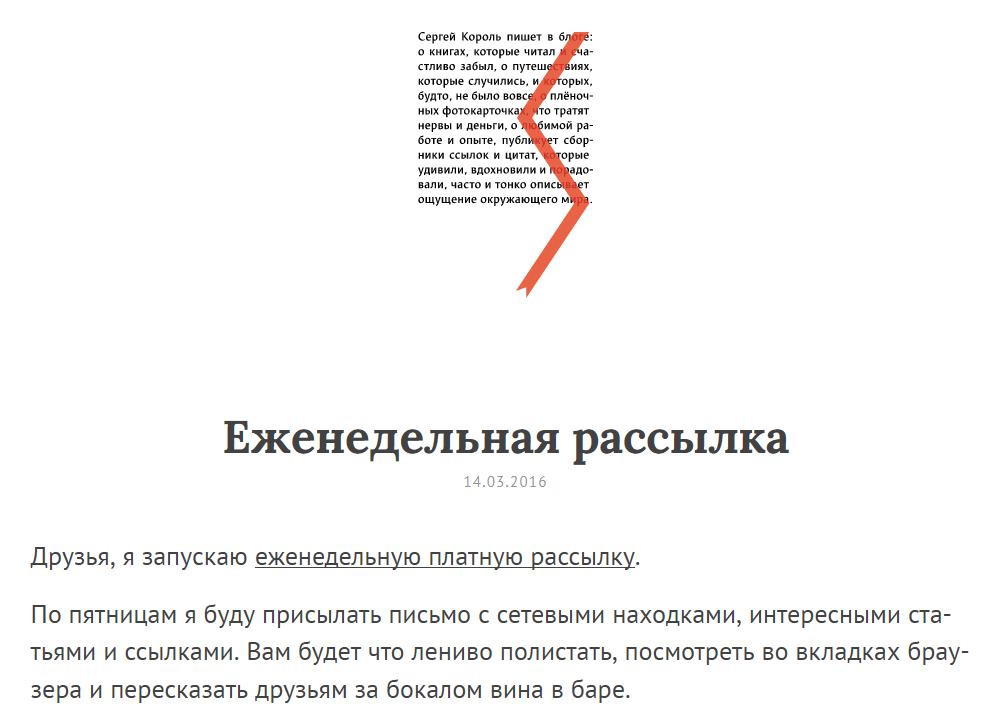Анонс запуска рассылки в блоге Сергея Короля