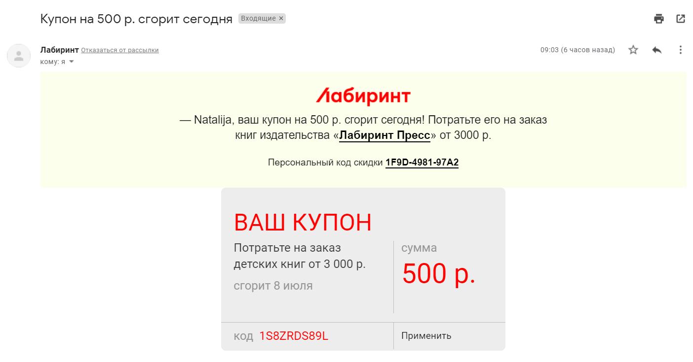 Пример персонального предложения на email