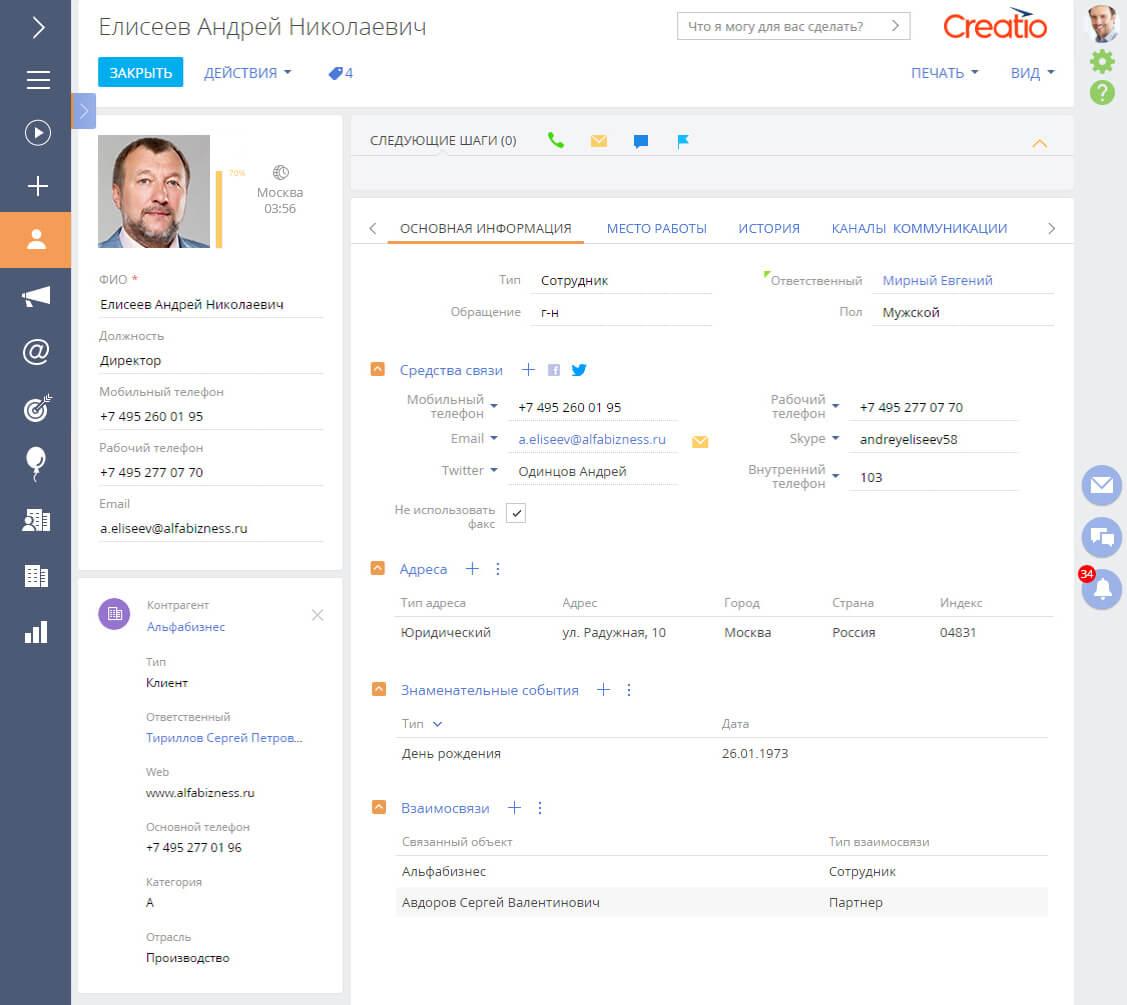Профиль клиента в CRM-системе