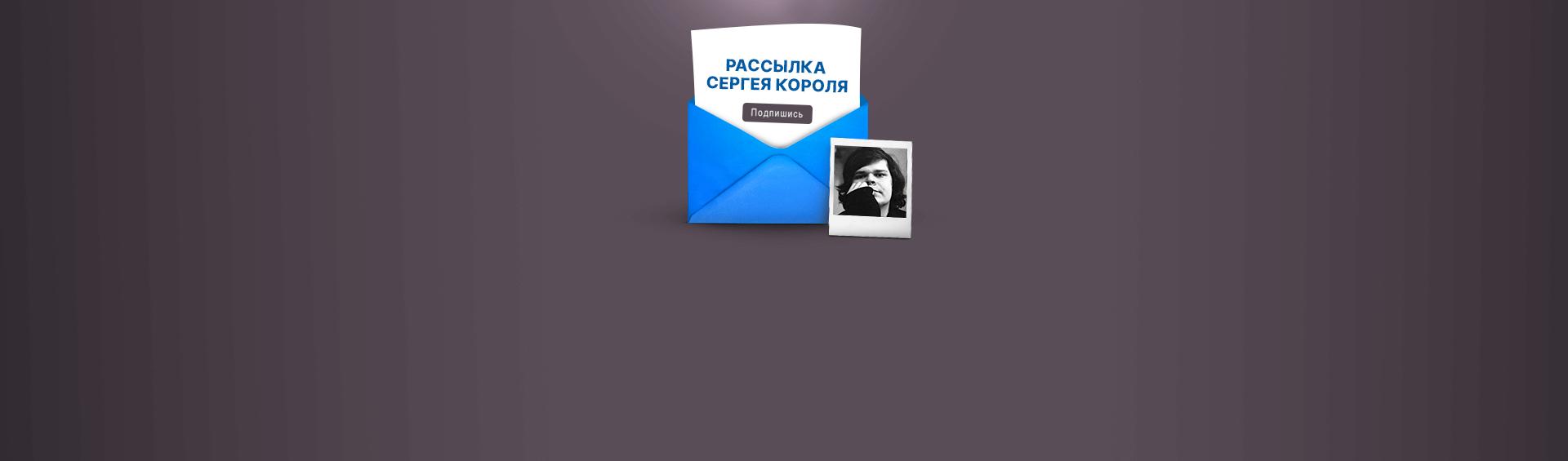 Сергей Король: как Patreon-рассылка о личном приносит $360 в месяц