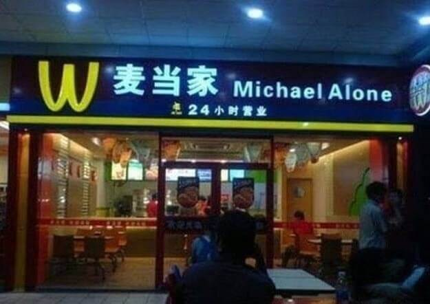 китайский клон мака.