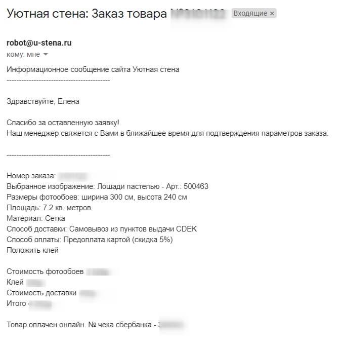 Типовое письмо-подтверждение заказа