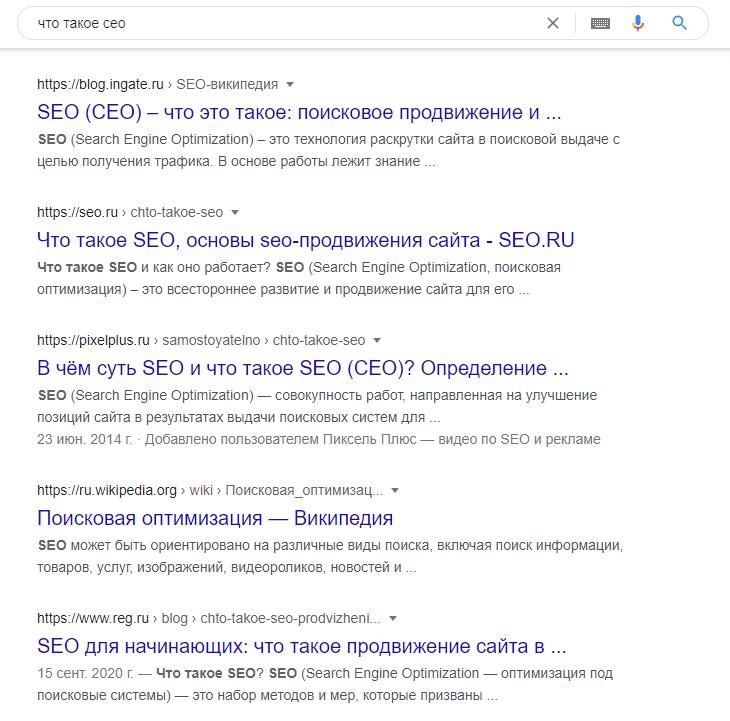 Выдача гугла по запросу «что такое SEO».