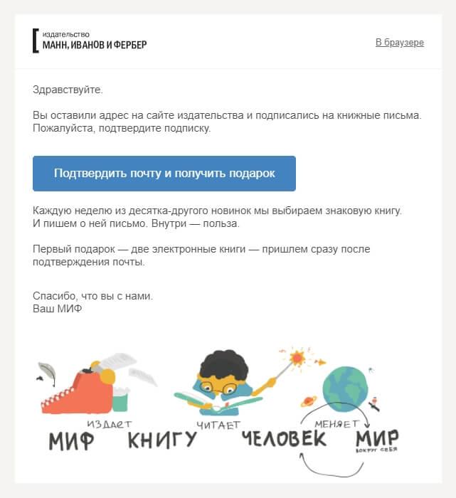 Письмо-подтверждение подписки от издательства «МИФ»