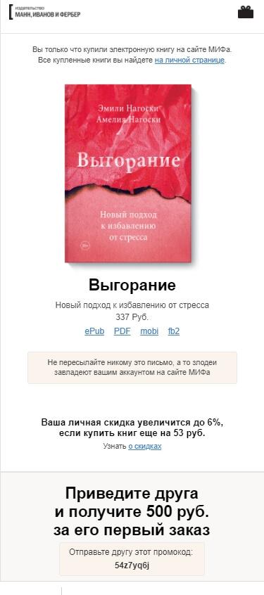 Письмо-подтверждение заказа от издательства «МИФ»
