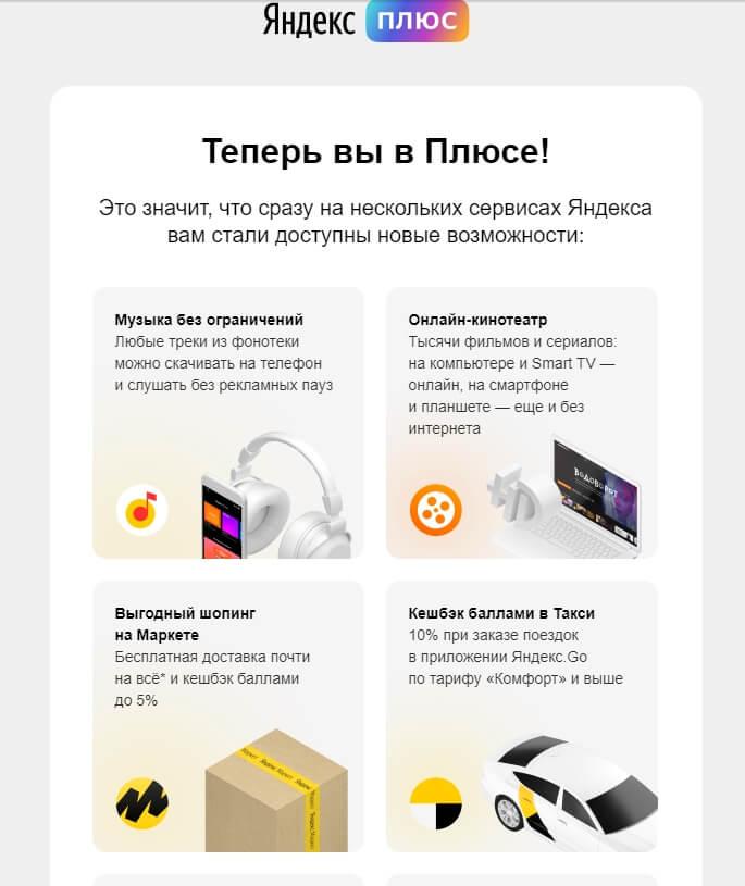 Письмо от сервиса Яндекс.Плюс