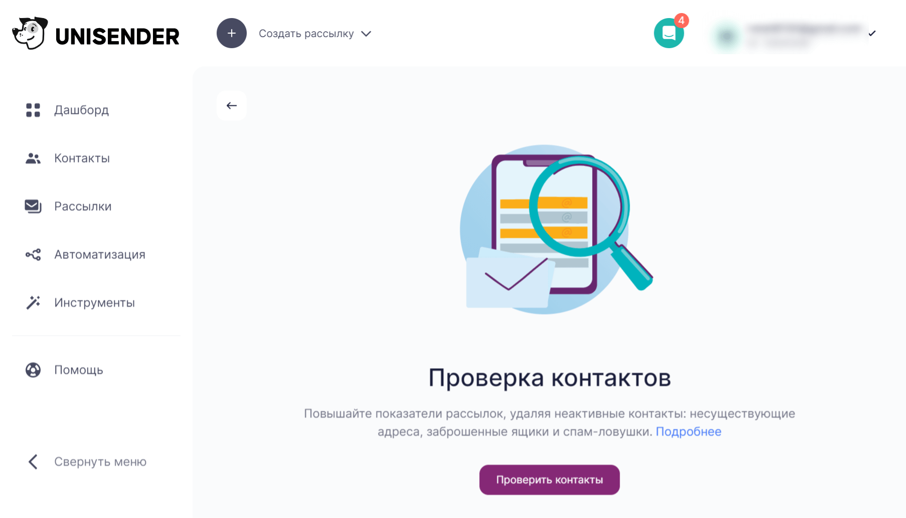 Сервис проверки контактов от Unisender