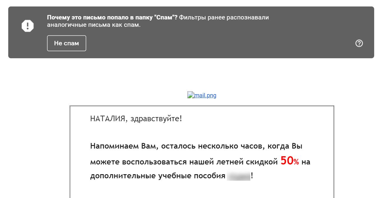 Спам-бинго: предложение срочной скидки, капслок, цветное выделение шрифта