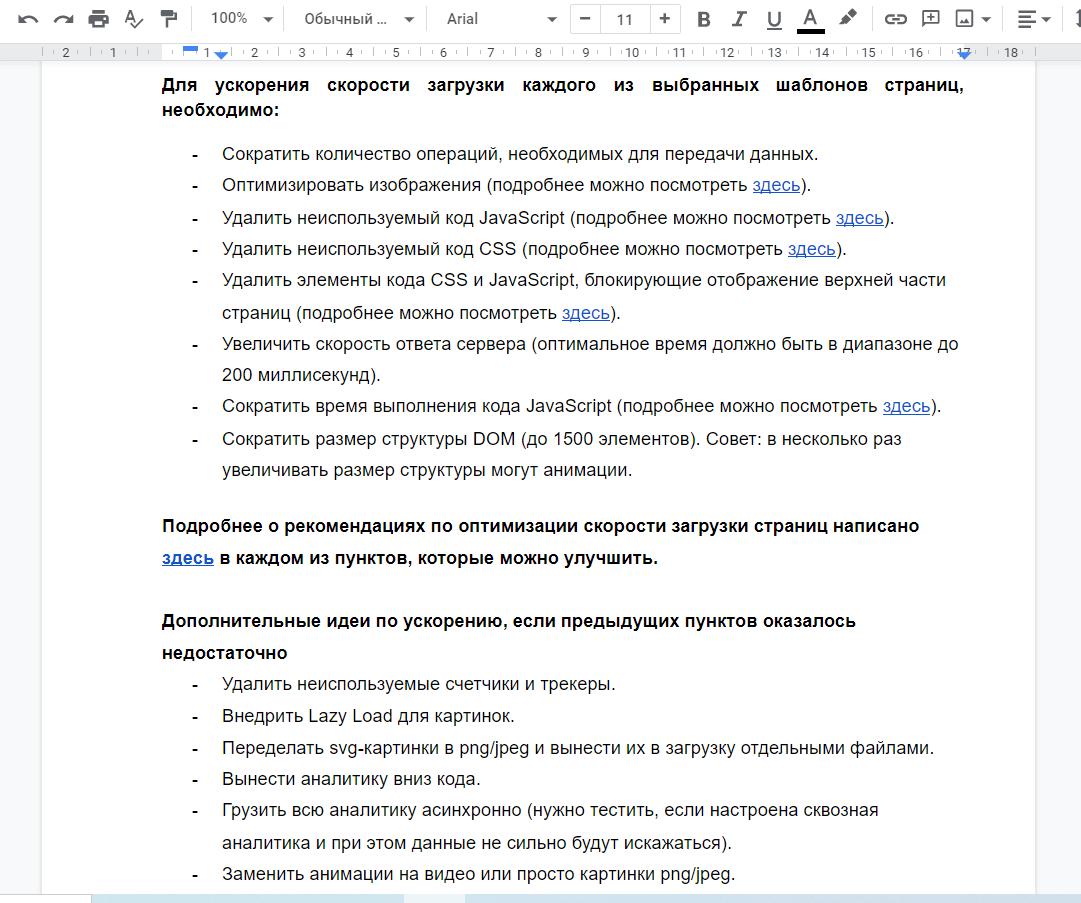 Кусочек ТЗ для разработчиков по ускорению работы сайта