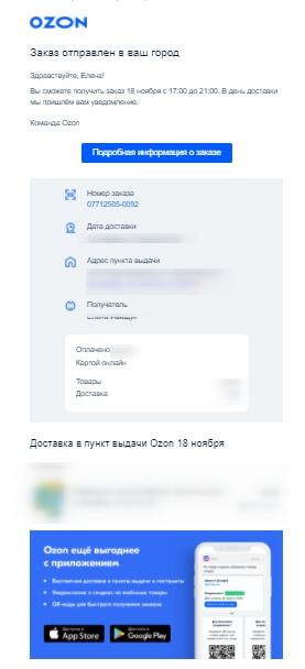 Письмо-подтверждение доставки от OZON