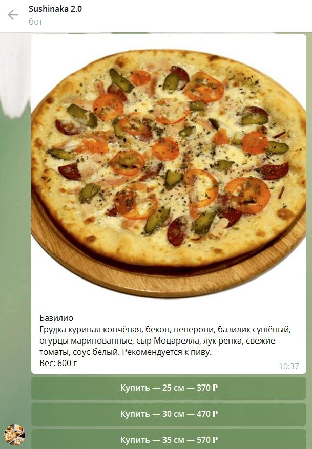 Заказываем пиццу через чат-бота, к которому подключена CRM