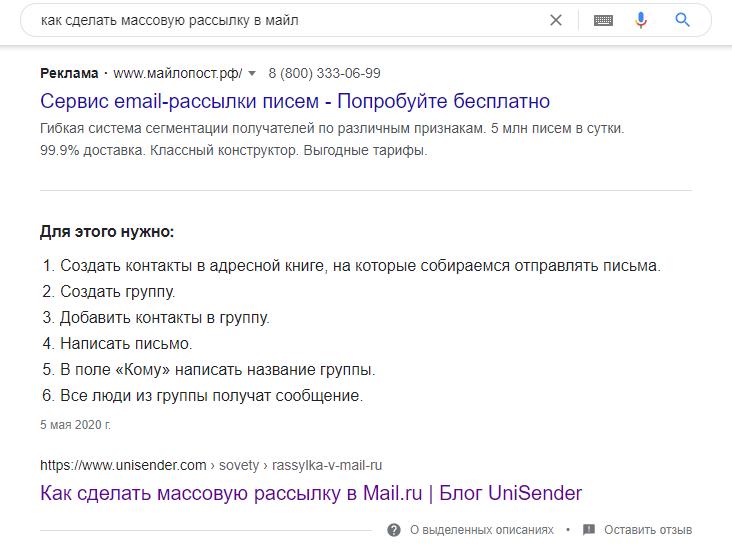 Статья «Как сделать массовую рассылку в Mail.ru» из блога Unisender