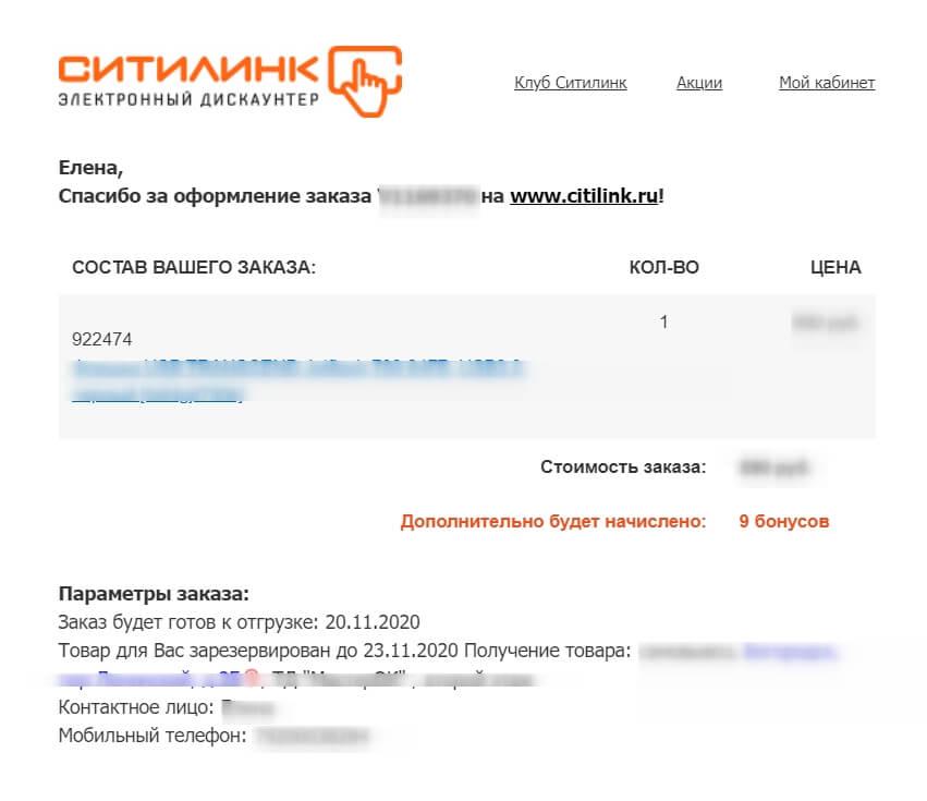 Письмо-подтверждение заказа от магазина «Ситилинк»