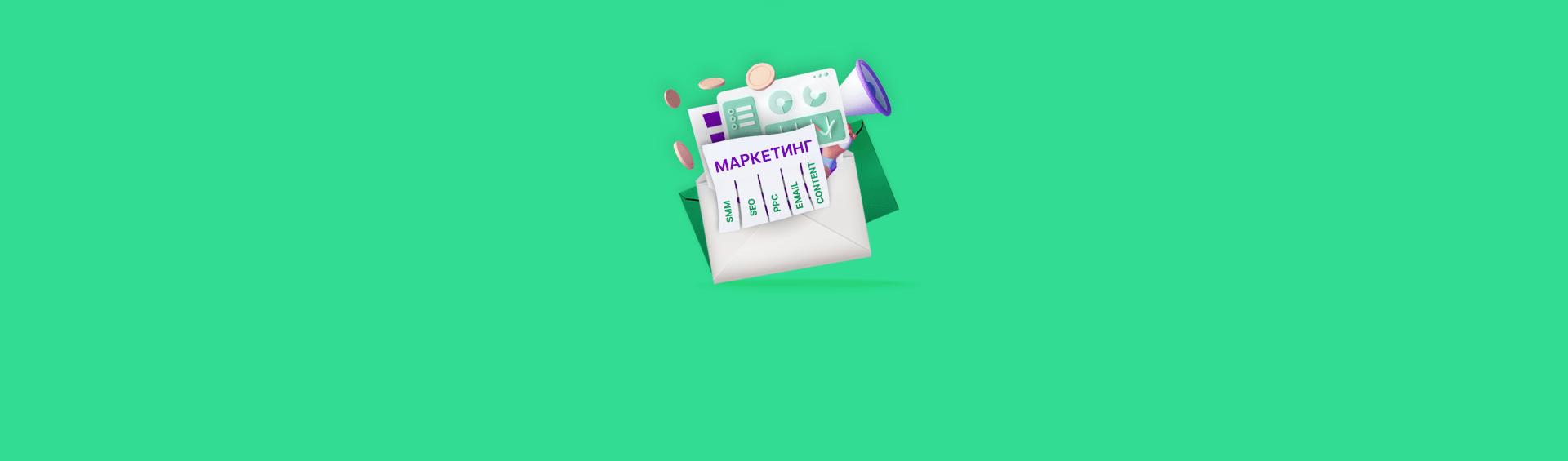 Каналы интернет-маркетинга