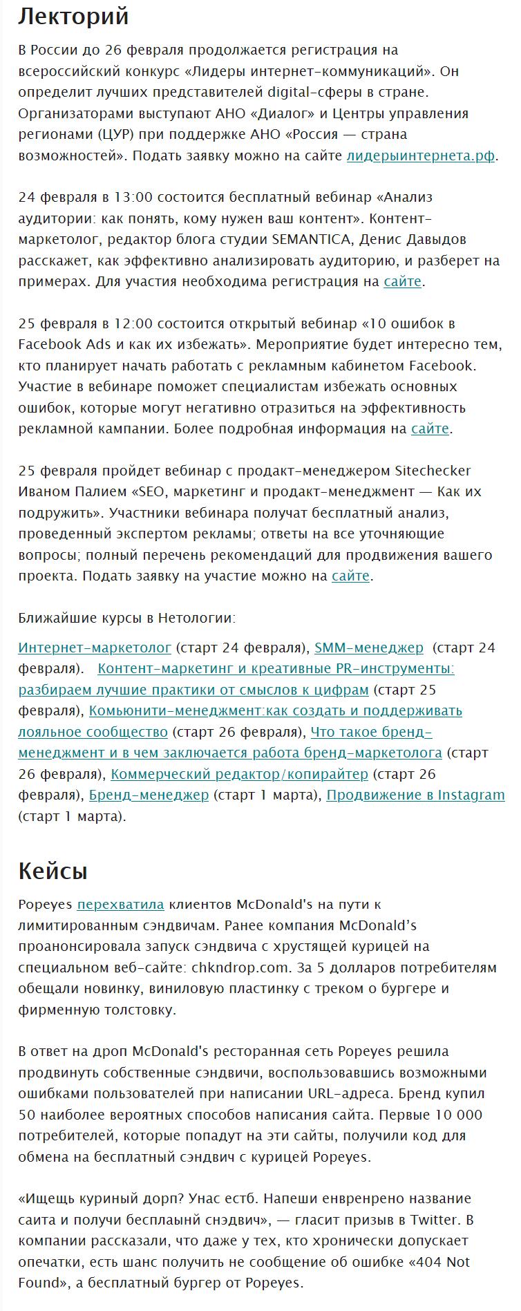 Часть письма PR Bee на тарифе «Профи»