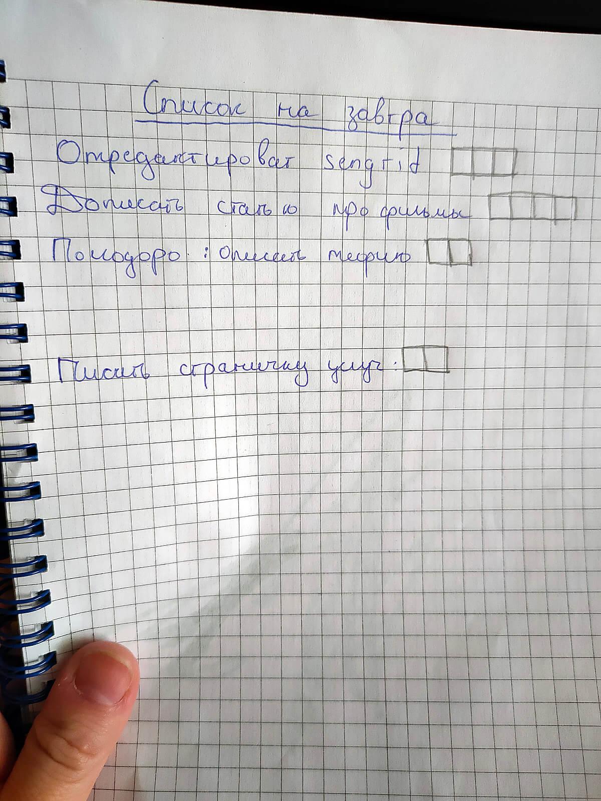 Мой список дел на день