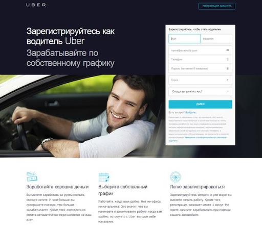 Еще один лендинг для водителей Uber