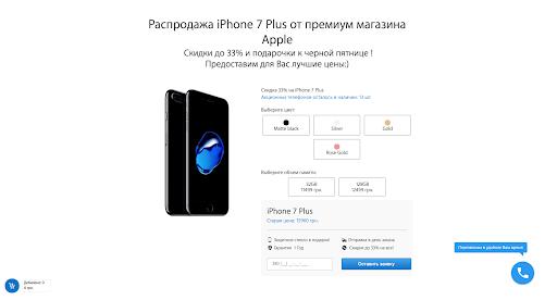 Страница заказа iPhone в формате лендинга