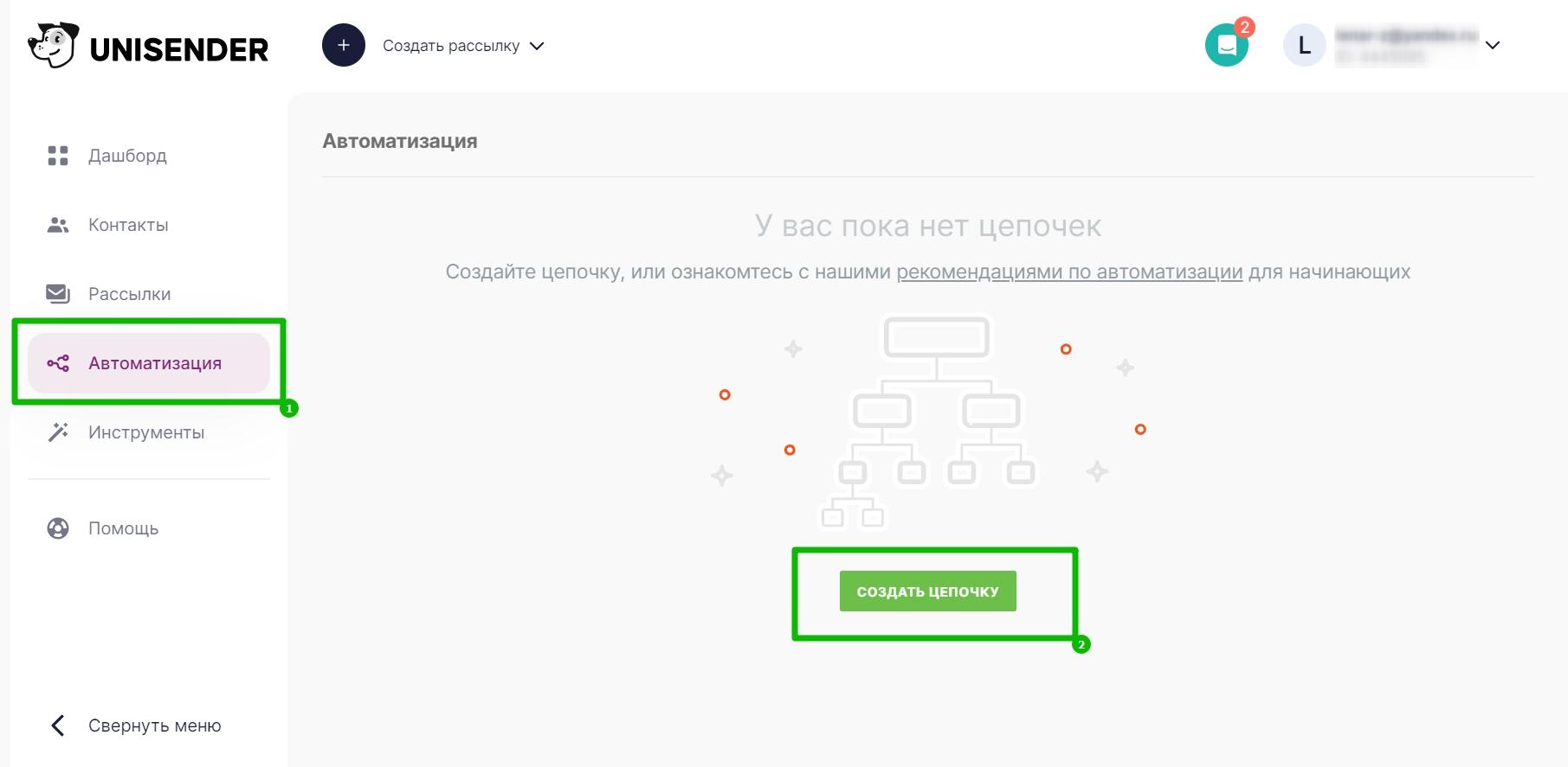 Кнопка «Создать цепочку» в разделе «Автоматизация»