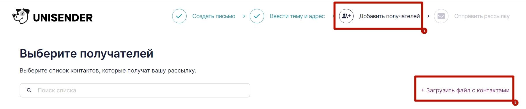 Как загрузить контакты при создании рассылки.