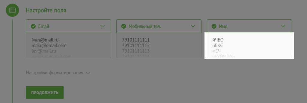Неверная кодировка файла при импорте контактов
