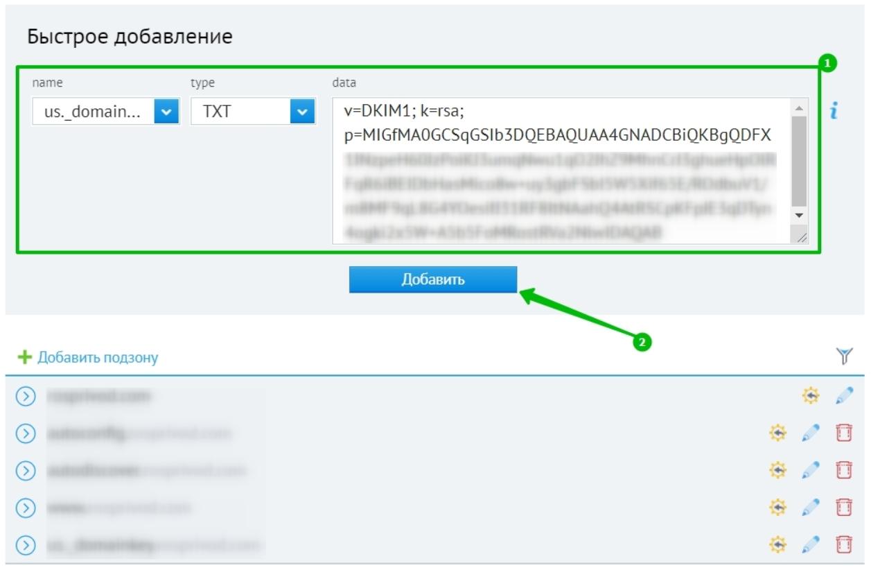 Добавление записи DKIM в настройках домена