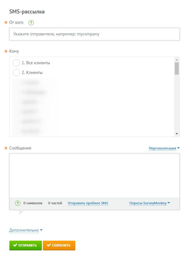 Как запустить SMS-рассылку
