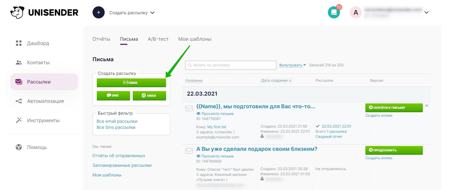 Кнопка создания рассылки на странице «Рассылки» — «Письма».