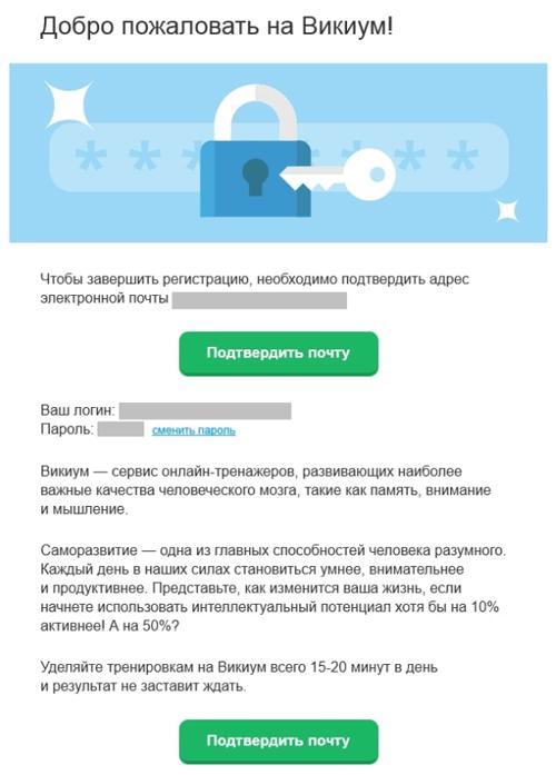 Приветственное письмо «Викиум».