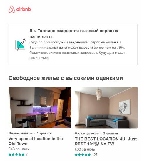 жильё на Airbnb.