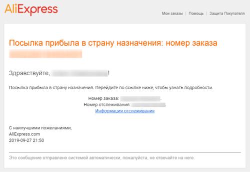 Aliexpress сообщают.