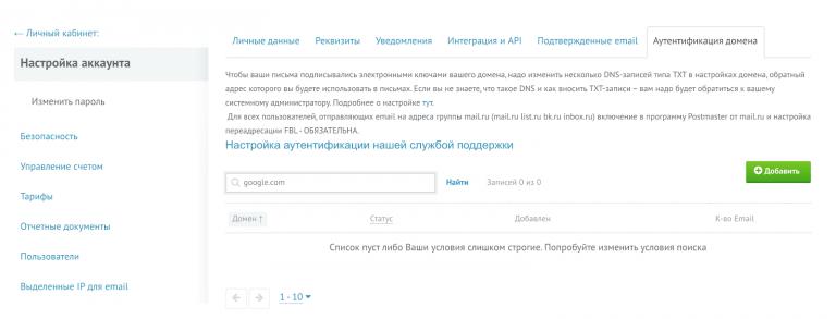 аутентификация домена.