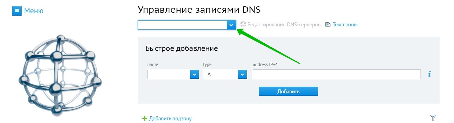 Выбор домена на хостинге beget.com