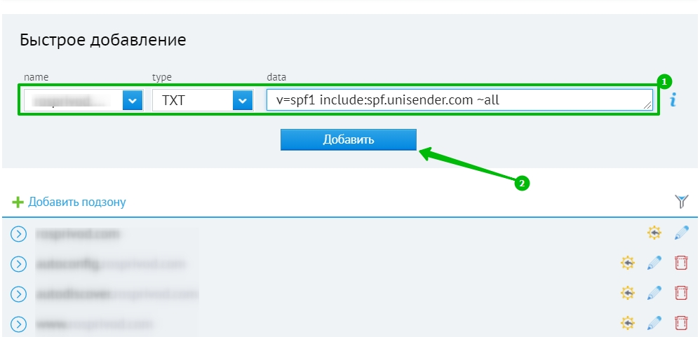 Добавление записи SPF в настройках домена