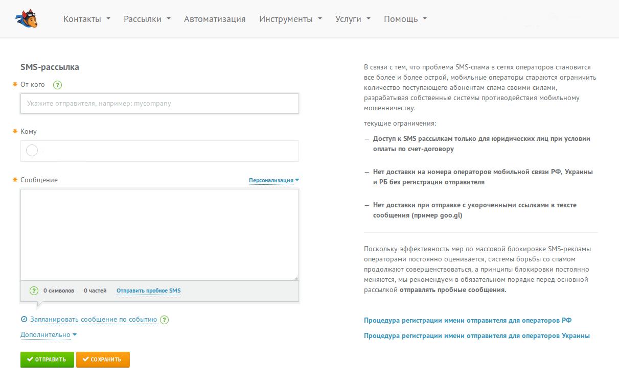 Бесплатный сайт для рассылки смс бесплатная рассылка смс по своей базе бесплатно